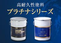 プロタイムズオリジナル高耐久性塗料|プラチナシリーズ