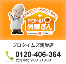 プロタイムズ鴻巣店|有限会社アートクリーン|0120-406-364|受付時間 9:00~18:00